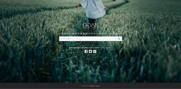 無料のフリー画像サイト① ODAN