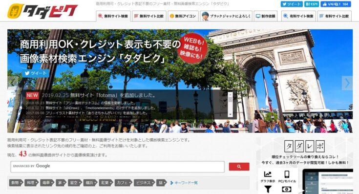 無料のフリー画像サイト② タダピク