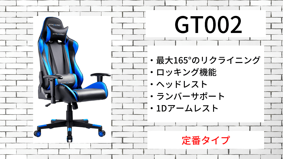 その②:GT002【GTRACING】