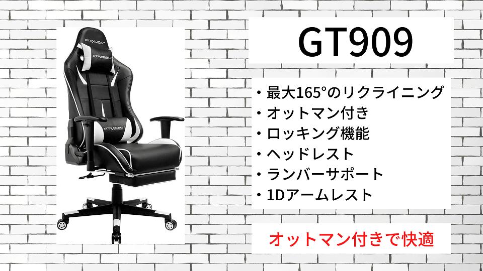 その①:GT-909【GTRACING】