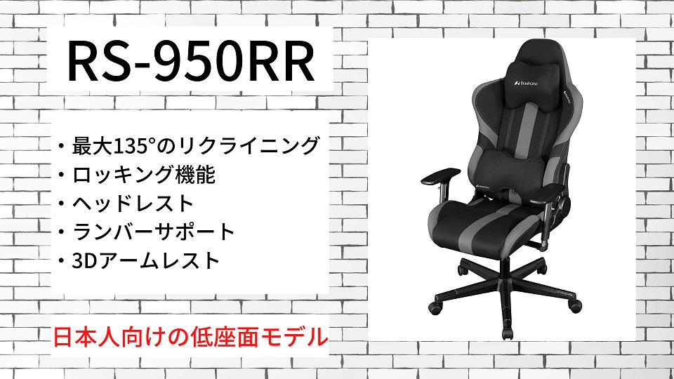 その⑤:RS-950RR【Bauhutte】