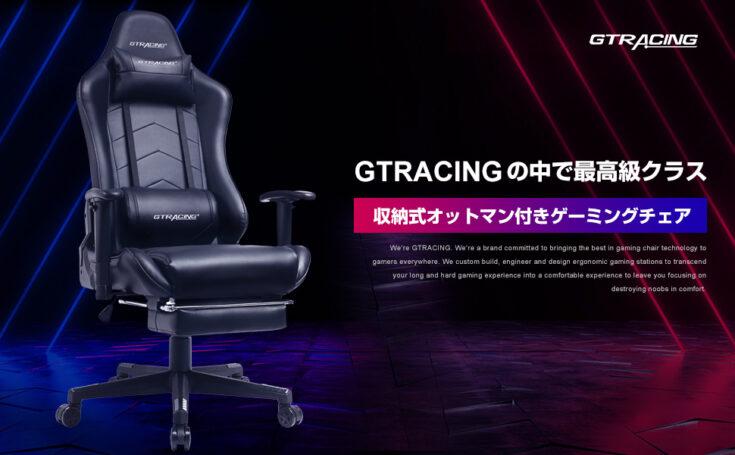 GTRACINGのゲーミングチェア(GT909)の機能を紹介