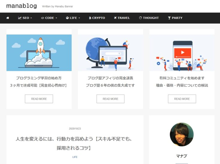 その①:manablog