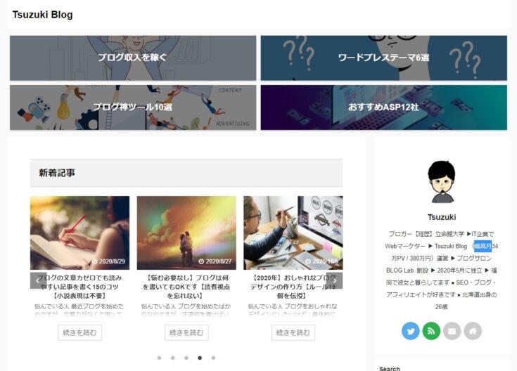その②:Tsuzuki Blog