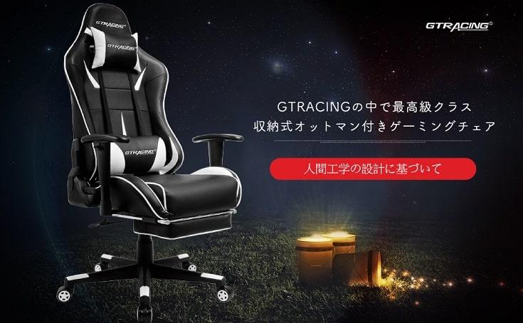 GTRACINGのゲーミングチェア GT909を購入【レビュー】