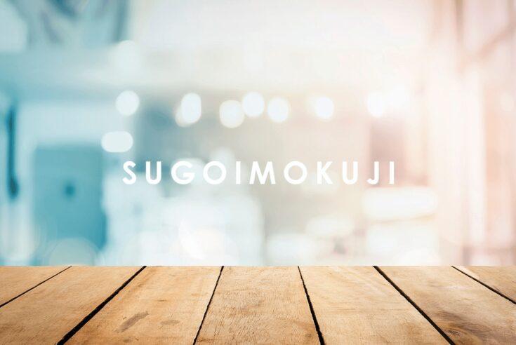 その③:SUGOI MOKUJIを使う方法【当ブログ使用】