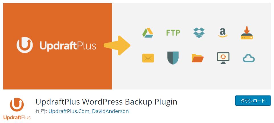 WordPressバックアッププラグイン「UpdraftPlus」とは?