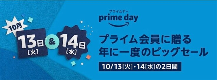 Amazon Prime Day【アマゾンプライムデー】