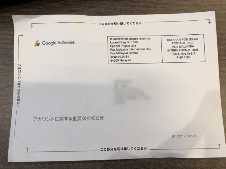手順①:Googleアドセンスから登録した住所宛にPINが届く