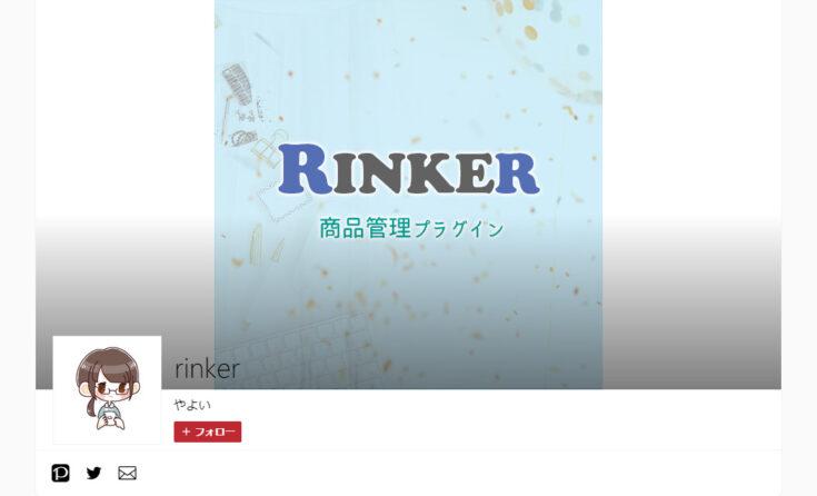 商品管理プラグイン「Rinker」とは?