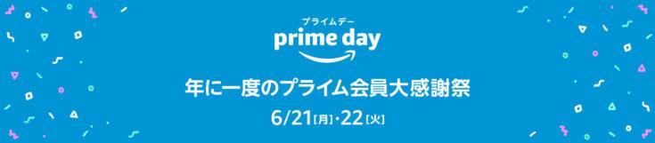 【2021年】Amazon Prime Day(アマゾンプライムデー)