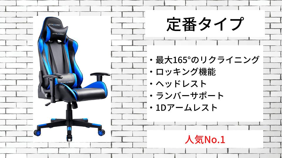 その①:GT002【定番タイプ】