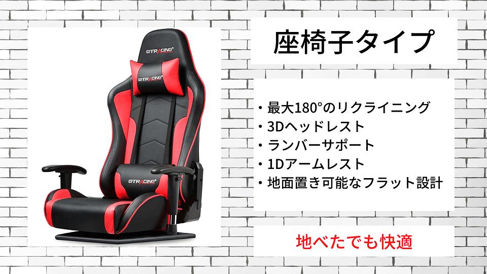 その③:GT89(座椅子タイプ)