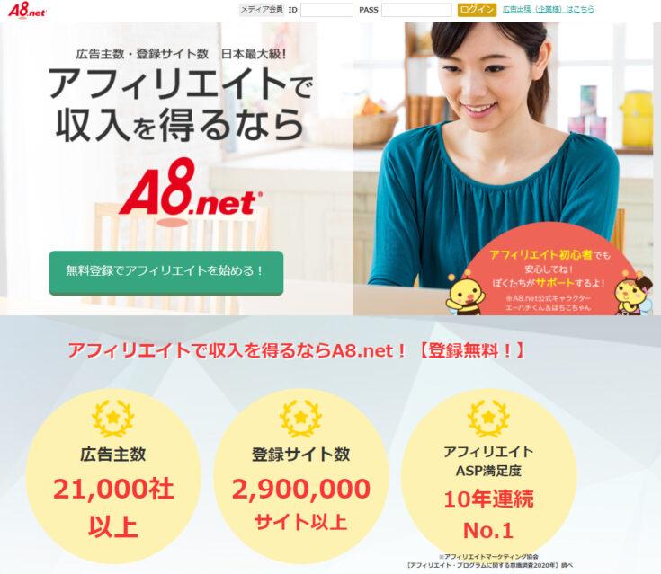 A8.netとは?【3つの特徴】