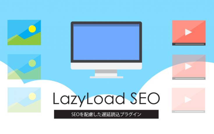 アフィンガー5専用プラグイン「Lazy Load SEO」とは?