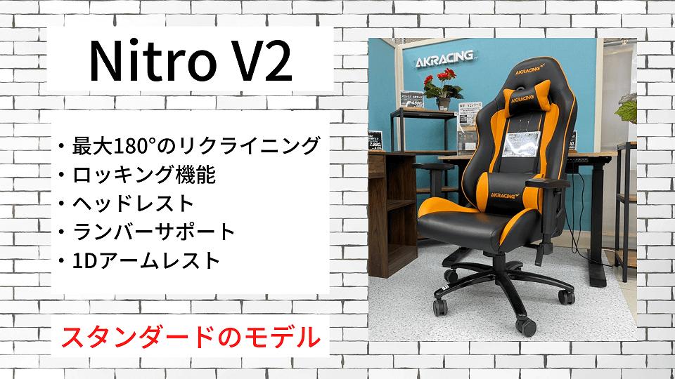 その⑤:Nitro V2【スタンダード】