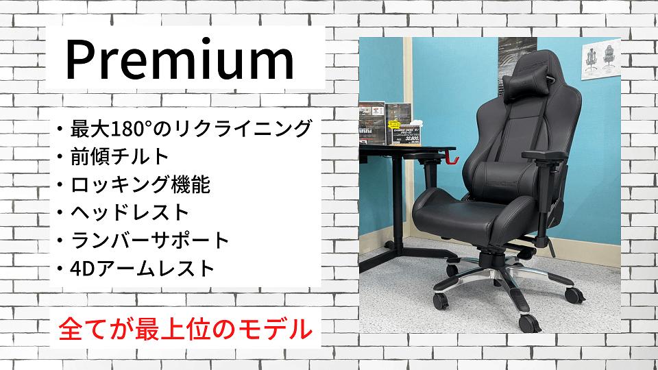 その①:Premium【最上位モデル】
