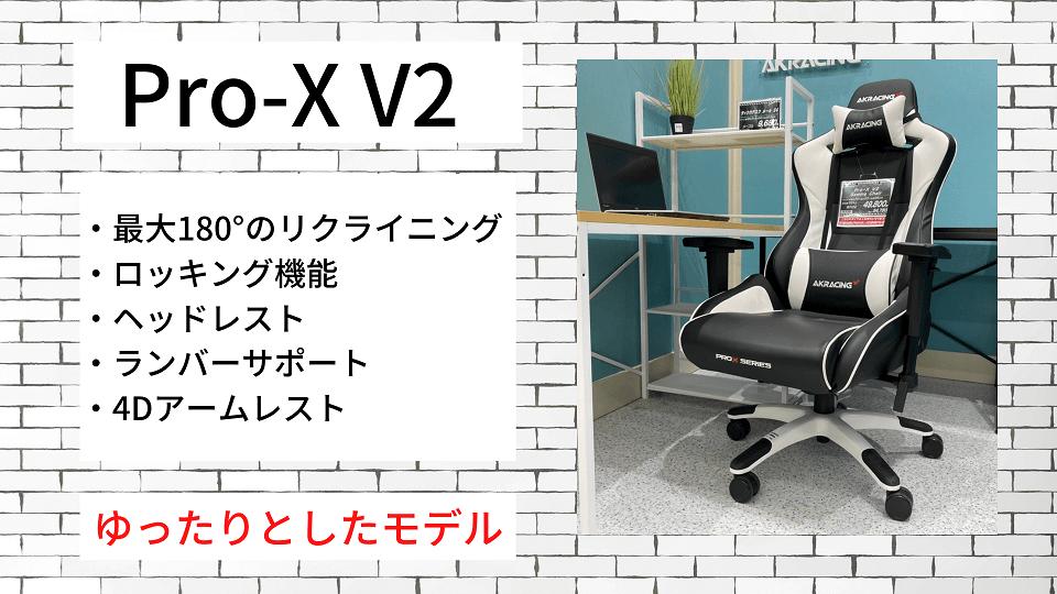 その③:Pro-X V2【AKRacing】