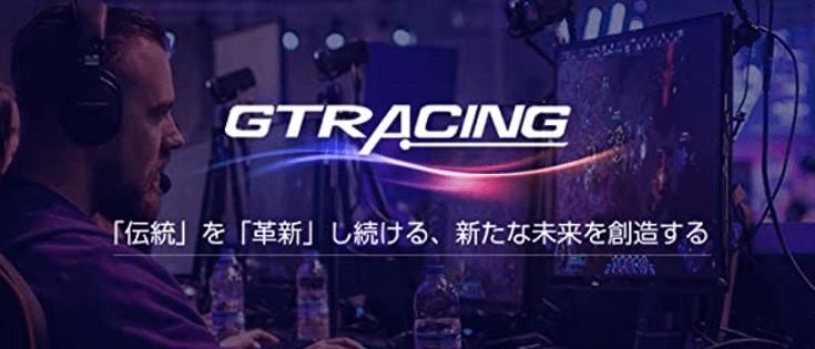 GTRACINGの基本情報