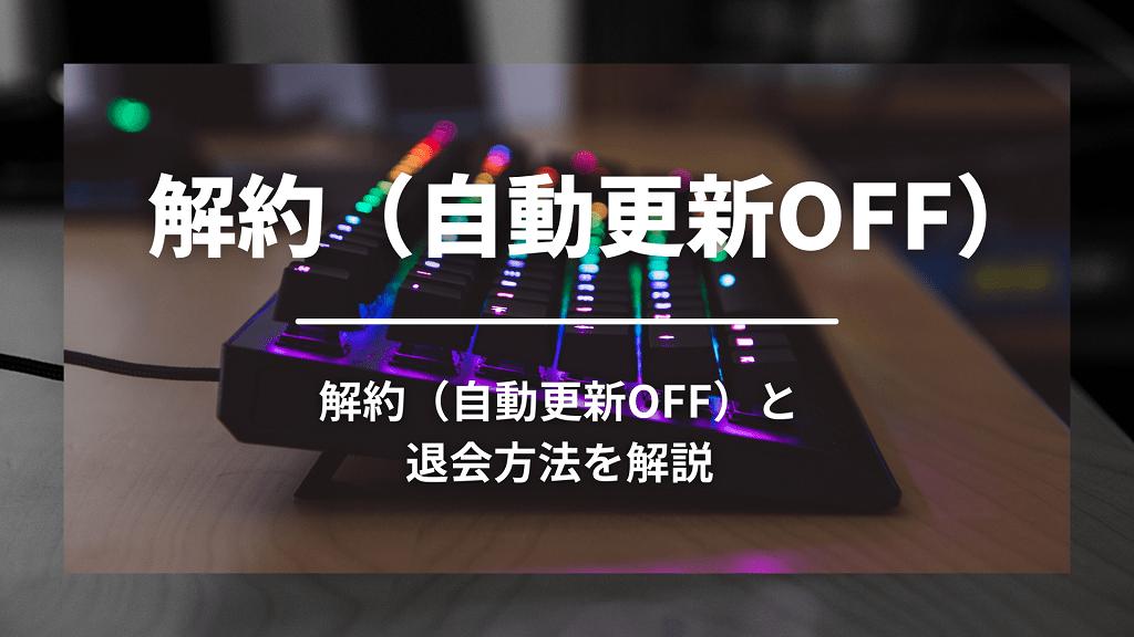 【有料プラン利用者】GeForce NOWの解約(自動更新オフ)方法
