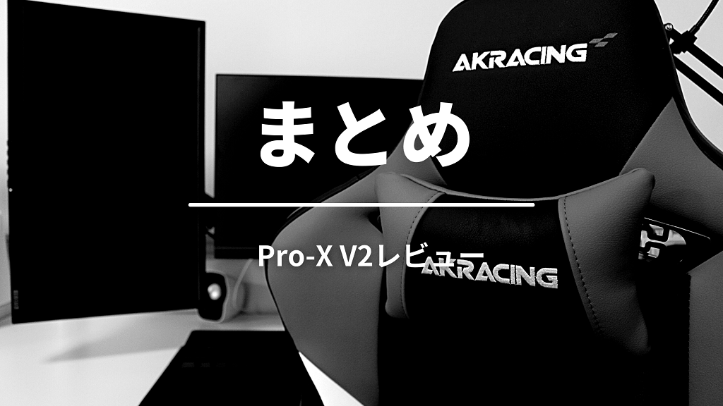 まとめ:AKRacing Pro-X V2は極上の座り心地だった!