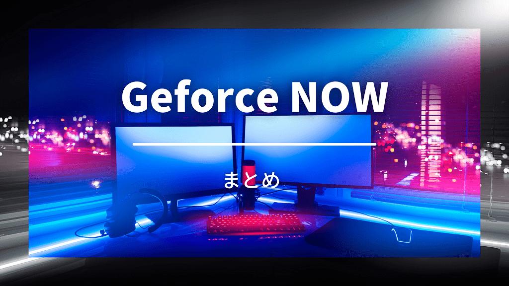 まとめ:GeForce NOWならゲーミングPC不要!