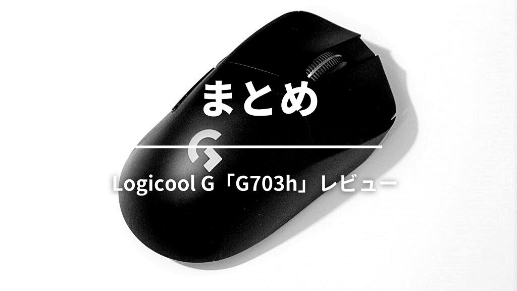 まとめ:Logicool G703hは超コスパの良いワイヤレスのゲーミングマウスだった