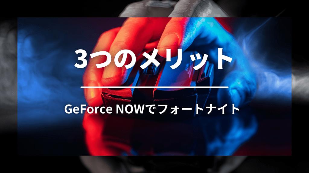 GeForce NOWでフォートナイトをプレイするメリット3つ