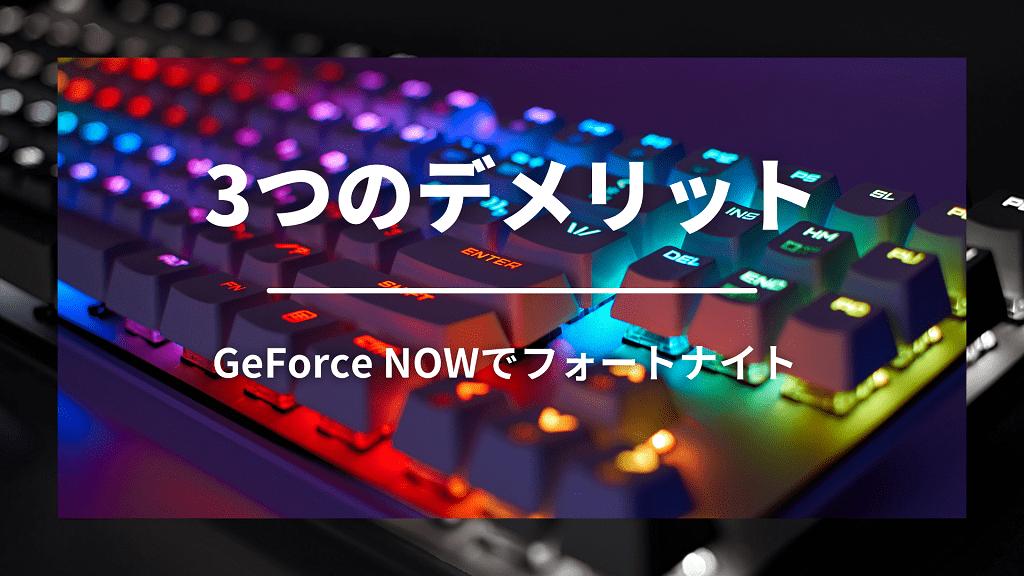 GeForce NOWでフォートナイトをプレイするデメリット3つ