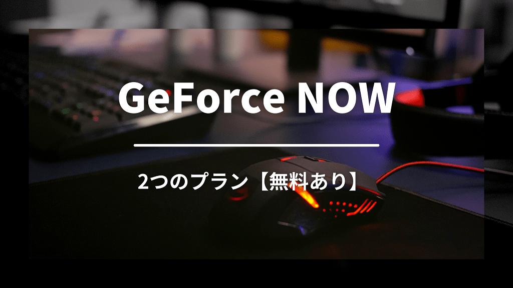 GeForce NOWのプランは2つ【無料あり】