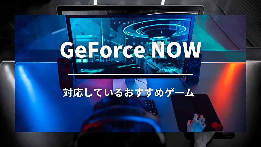 GeForce NOWに対応しているおすすめのゲーム