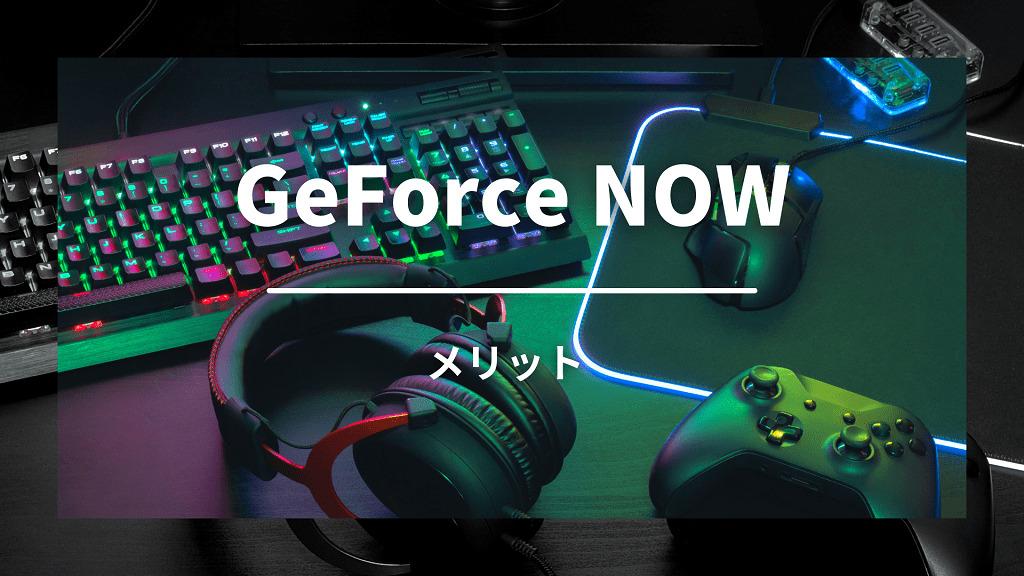 GeForce NOWを使うメリット3つ