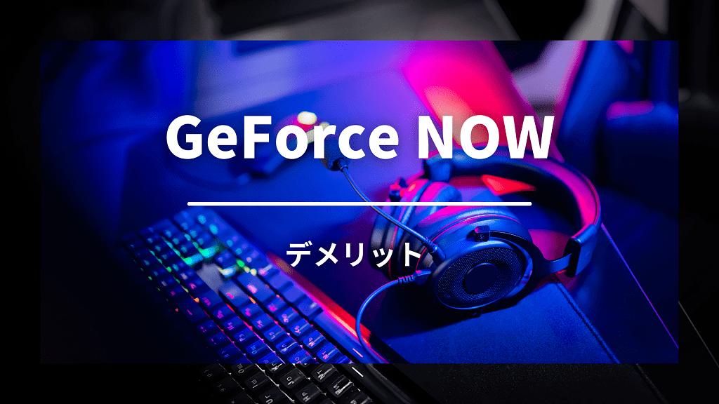 GeForce NOWを使うデメリット2つ