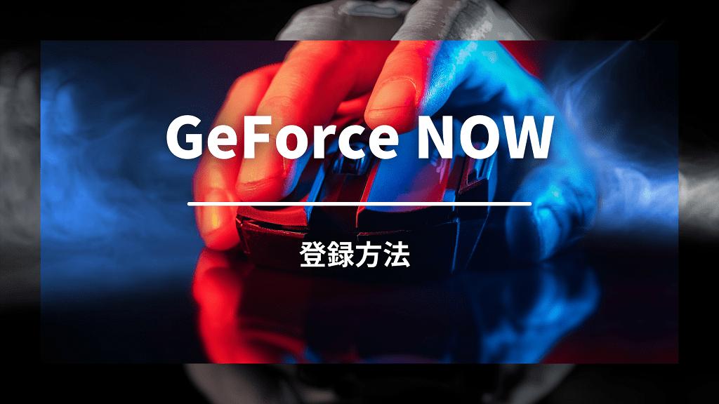 GeForce NOWの登録方法