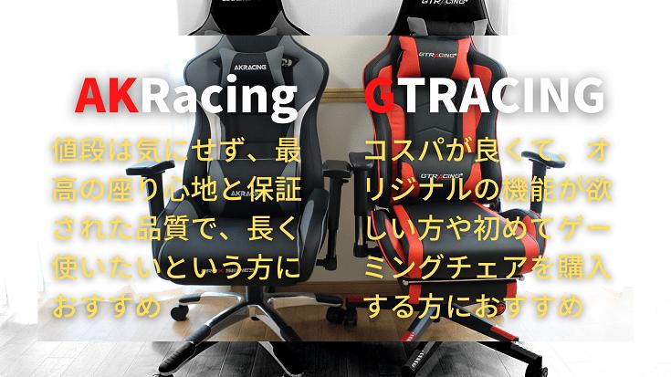 まとめ:AKRacingとGTRACINGはどちらもおすすめ!