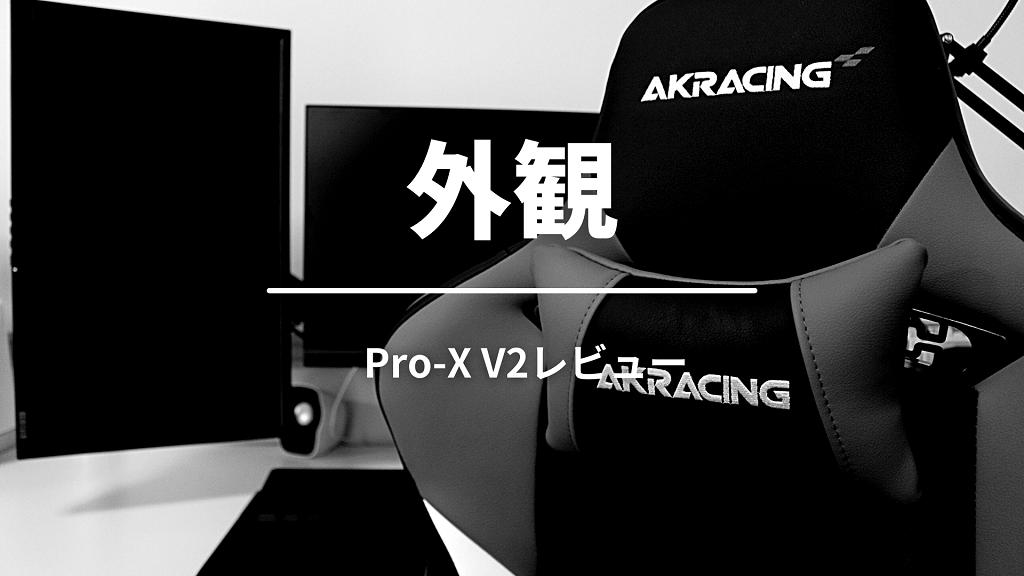 AKRacing Pro-X V2の外観