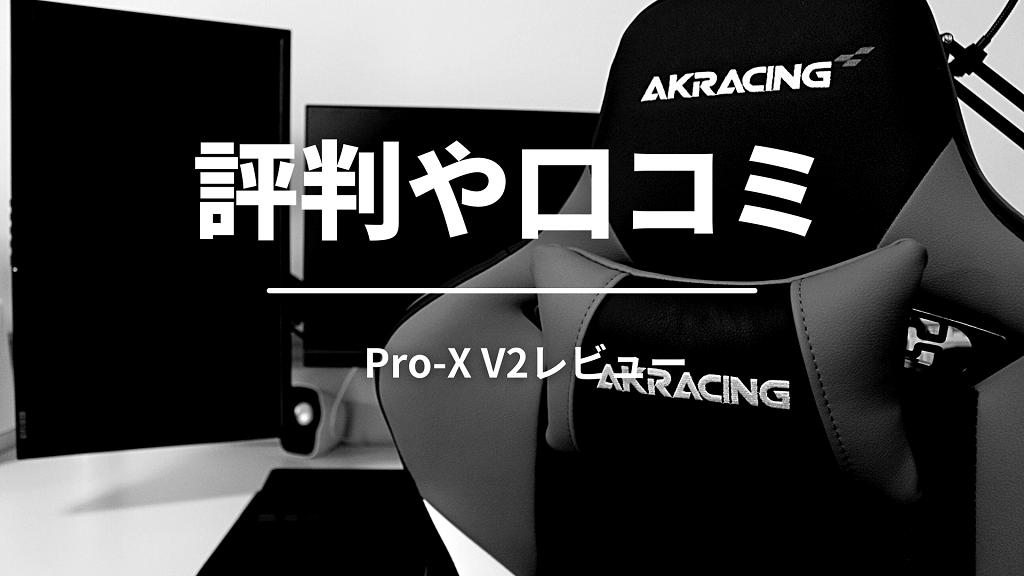 AKRacing Pro-X V2の評判は?【口コミを紹介】