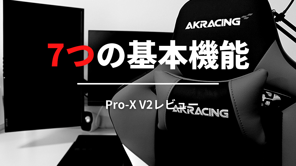 AKRacing Pro-X V2の7つの基本機能