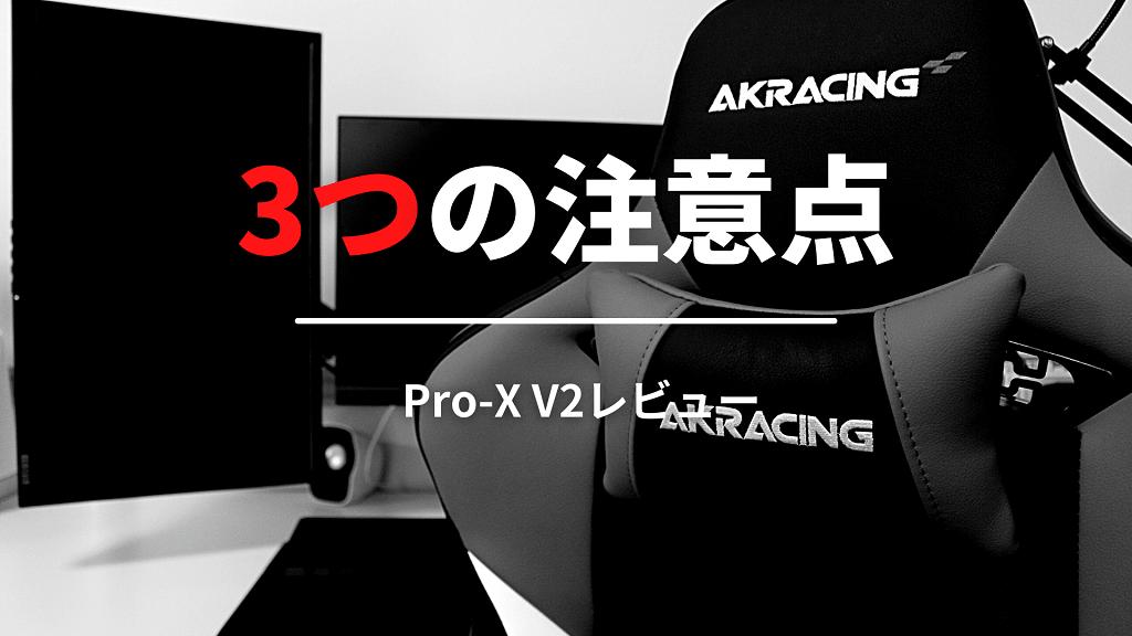 AKRacing Pro-X V2を購入する前の3つの注意点