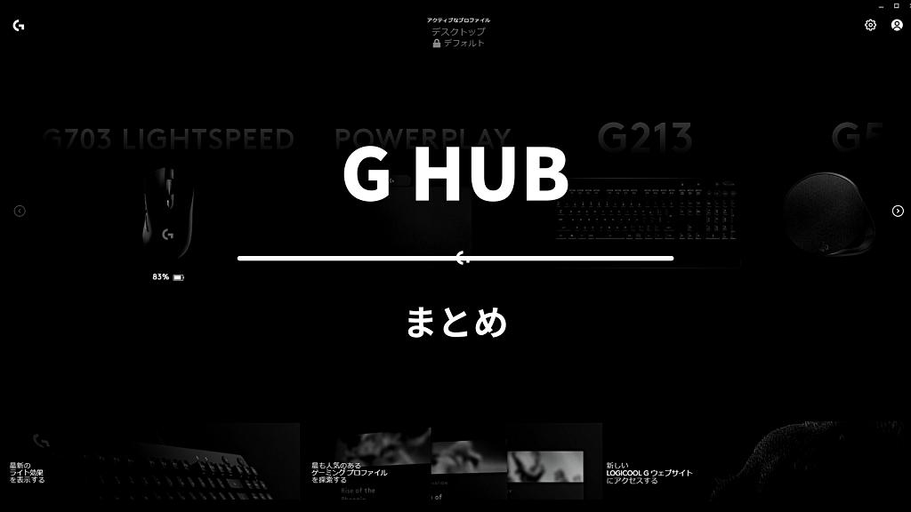 まとめ:Logicool G HUBなら一元管理できるので超便利!