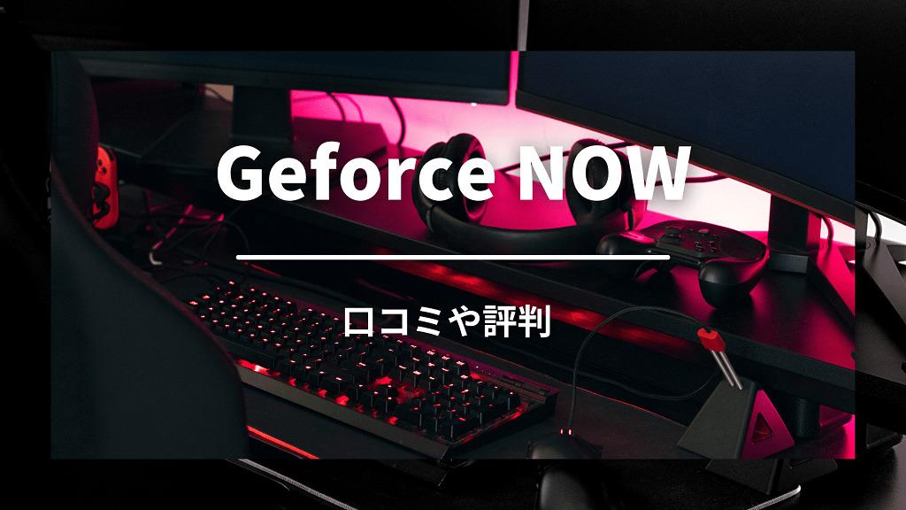 GeForce NOWの評判は?【口コミを紹介】