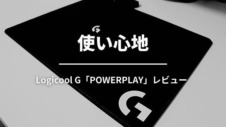 Logicool G POWERPLAYの使い心地