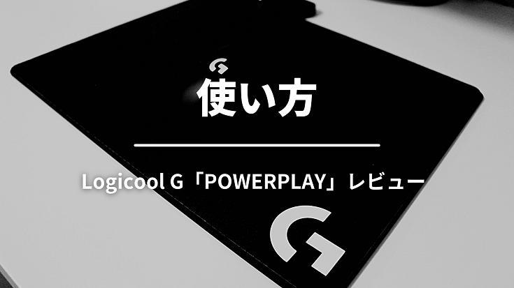 Logicool G POWERPLAYの使い方