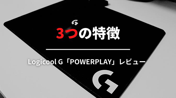 Logicool G POWERPLAYの3つの特徴