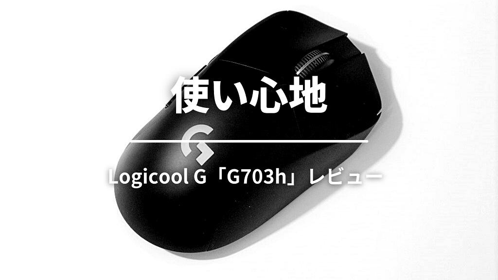 Logicool G703hの使い心地