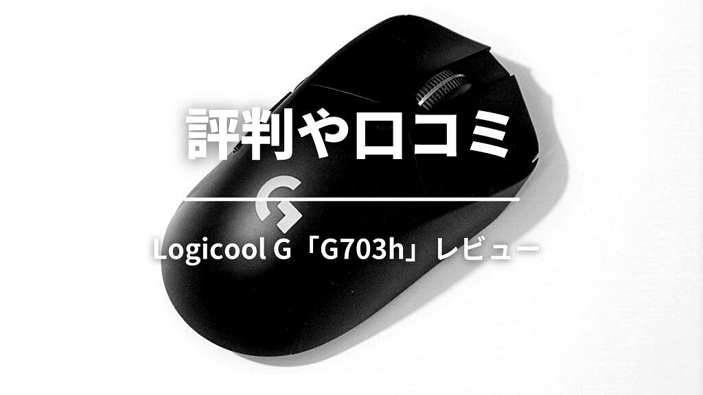 Logicool G703hの評判は?【口コミを紹介】