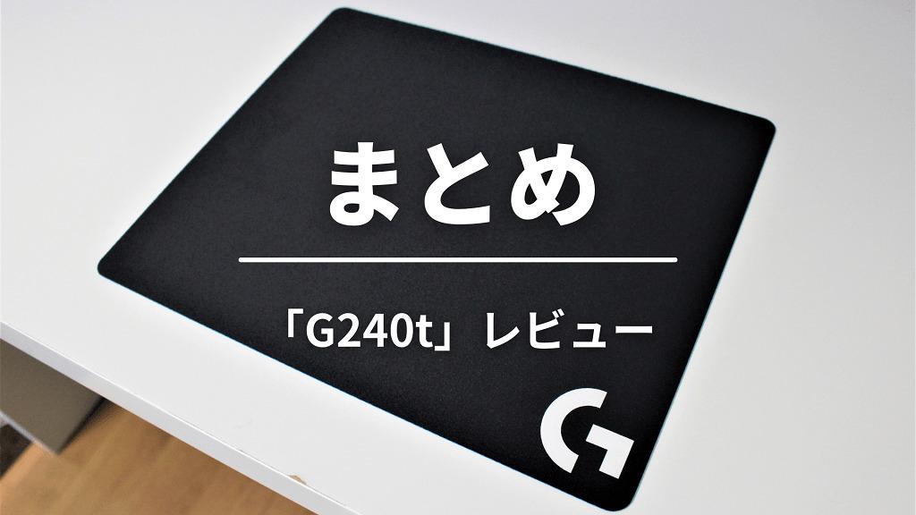 まとめ:「G240t」は万能型のゲーミングマウスパッド!