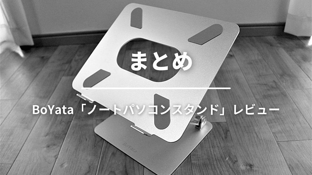 まとめ:BoYataのノートパソコンスタンドは持ち運びに最適!