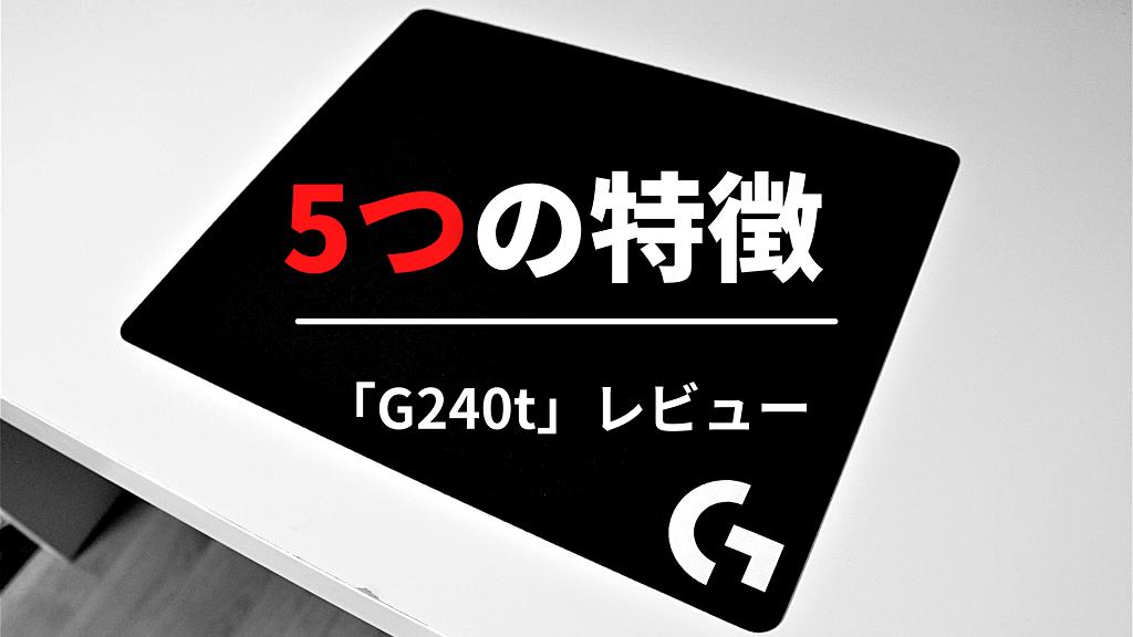 Logicool G240tの5つの特徴