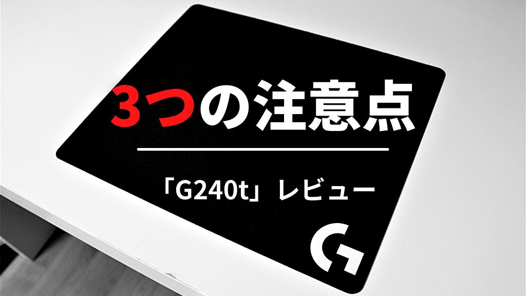 Logicool G240tを購入する前の3つの注意点